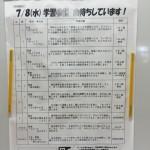 学習参観2015.7.8