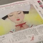 読売新聞首都圏版に新発田特集!