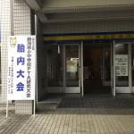 第55回 新潟県小中学校PTA研究大会