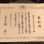 平成27年度 優良PTA文部科学大臣表彰 表彰式
