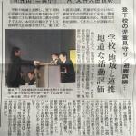 新潟日報に二葉小学校PTA