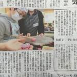 読売新聞に『和菓子づくり体験教室』が載りました!