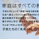 子供たちの未来をはぐくむ家庭教育【文部科学省】