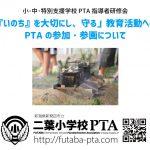 小・中・特別支援学校PTA指導者研修会2016