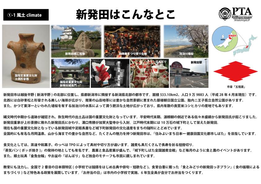 PTA研修会-①風土