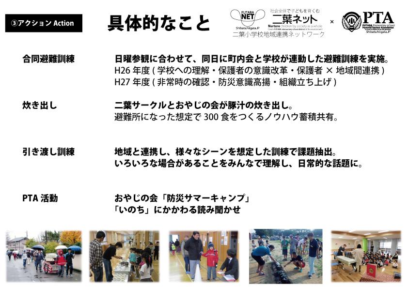 PTA研修会-③アクション