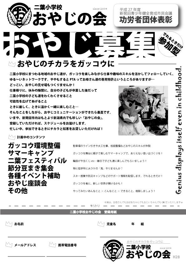 おやじの会募集2016