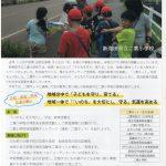 ふるさと新潟 防災教育新聞に二葉小学校!