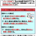 新発田市から【弾道ミサイル落下時の行動について】