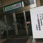 平成29年度 新潟県小・中・特別支援学校PTA指導者研修会(下越地区)