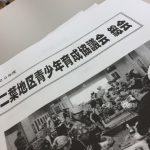 二葉地区青少年育成協議会 総会2017