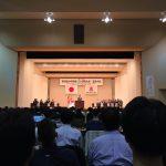 平成29年度 新潟県小中学校PTA研究大会 五泉大会